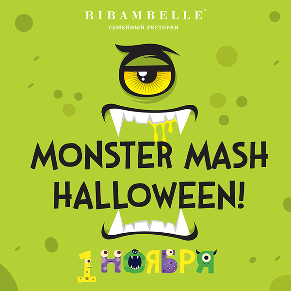 Фото №2 - Незабываемый Хэллоуин в RIBAMBELLE