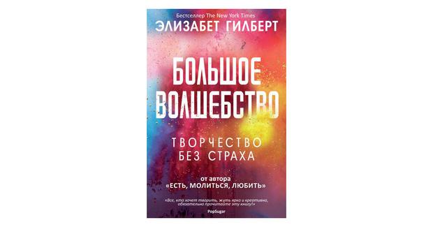 Фото №11 - Топ-10 нон-фикшн книг о саморазвитии, которые вам стоит прочесть