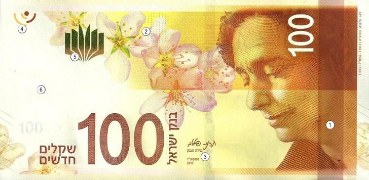 Фото №1 - Круговой обзор: старые новые деньги, Израиль