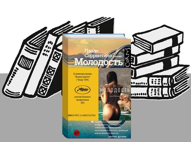 Фото №2 - 5 книг для немедленного чтения