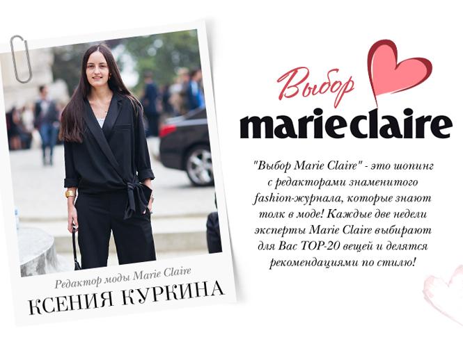 Фото №1 - Выбор Marie Claire: Лучшее из новых коллекций и SALE