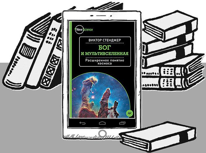 Фото №8 - 10 серьезных книг о науке и сущности человека