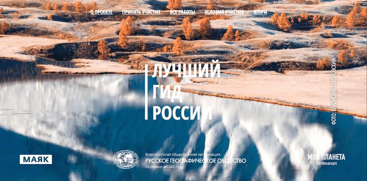 Фото №1 - Прием заявок на конкурс РГО «Лучший гид России» продлен до 15 августа