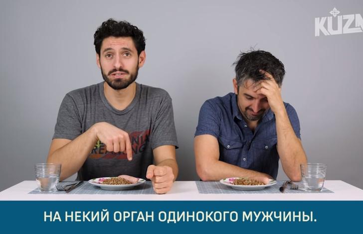 Фото №1 - Иностранцы пробуют русскую холостяцкую еду и рассказывают, как им такое (видео)
