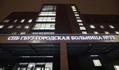 Фото №1 - Больница №33 в Колпино начала прием пациентов с коронавирусом. В феврале подключится больница Святителя Луки