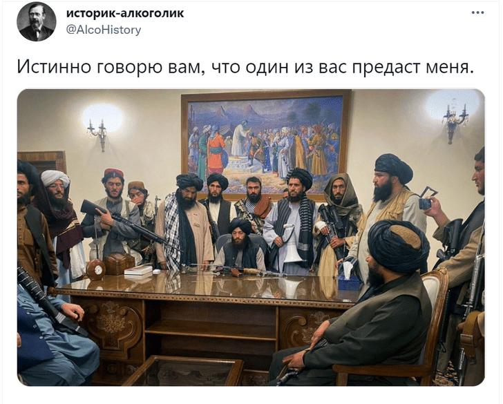 Фото №10 - Посол России назвал талибов «адекватными мужиками». В соцсетях ответили шутками