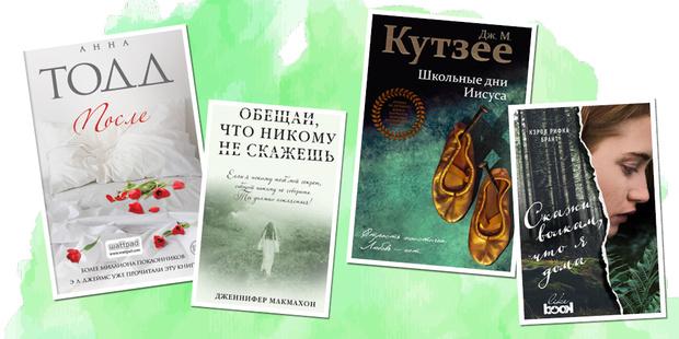 Фото №2 - 8 книг, сюжет которых разворачивается в учебных заведениях
