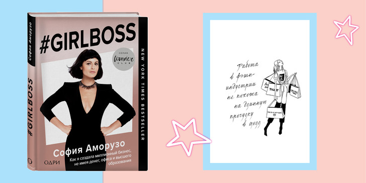 Фото №1 - #GIRLBOSS: Эксклюзивный отрывок из книги, которую впервые перевели на русский язык!