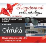 Сертификат на покупку солнцезащитных очков в «Элит Оптик»