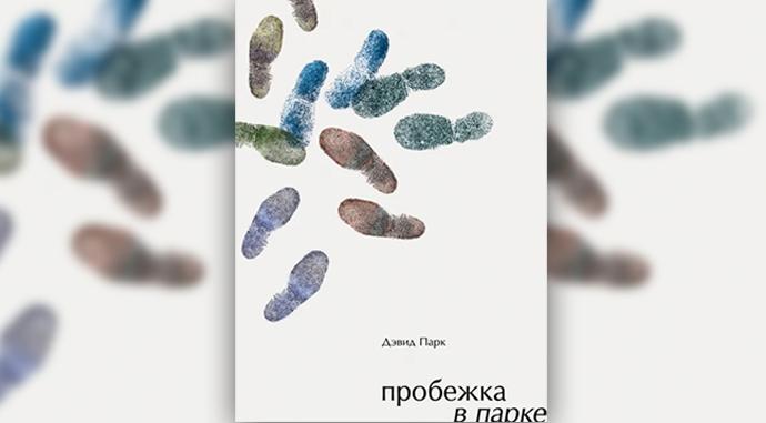 4 книги для легкого дачного чтения