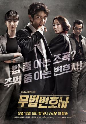 Фото №6 - Алое сердце Кореи: 6 лучших дорам с Ли Джун Ки в главной роли