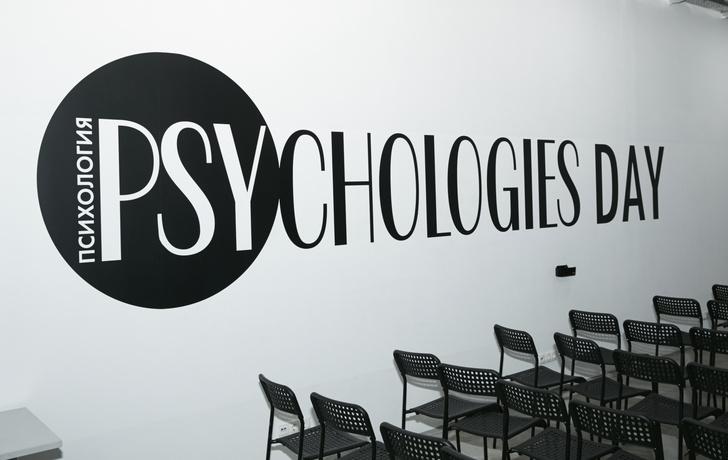 Фото №1 - Psychologies Day 2019: в этом году о мозге и мышлении