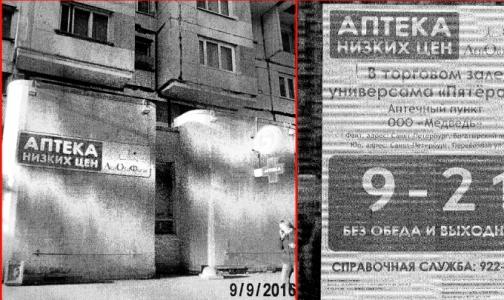 Фото №1 - В петербургской «аптеке низких цен» не нашли дешевых лекарств