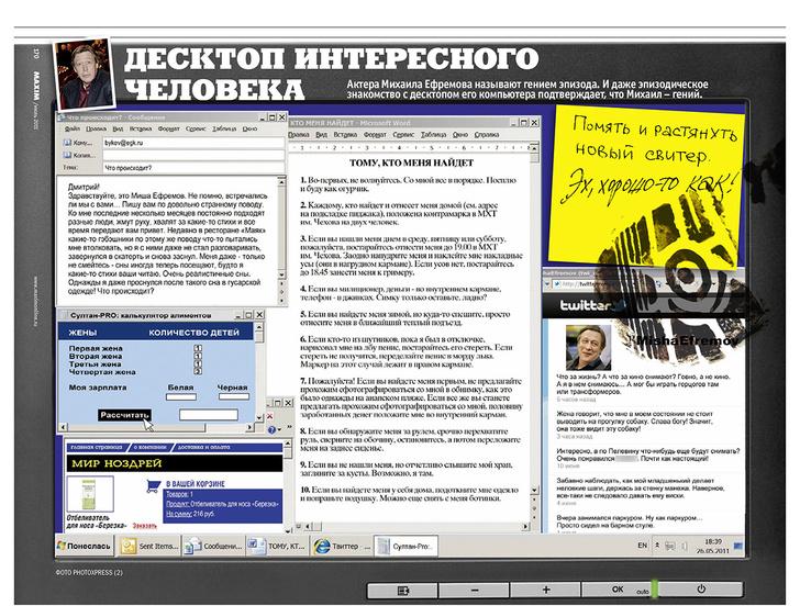 Фото №1 - Что творится на экране компьютера Михаила Ефремова