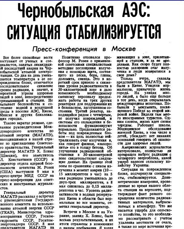 Фото №10 - Как главная советская газета освещала аварию на Чернобыльской АЭС