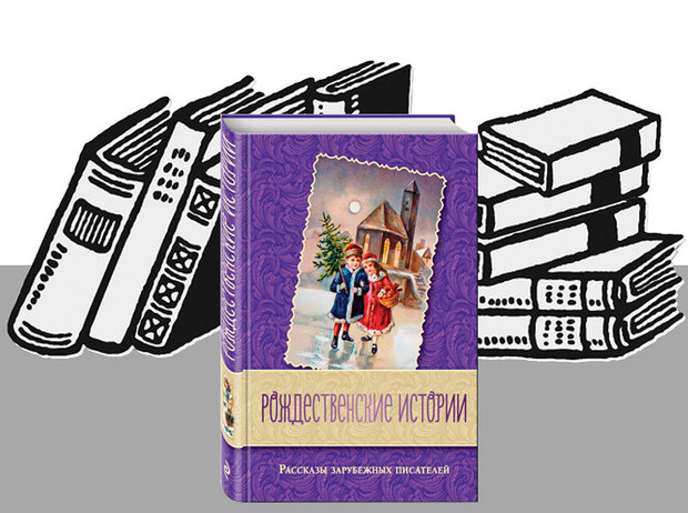 Фото №8 - 8 новогодних книг, которые подарят волшебную атмосферу праздника