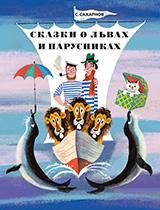 Фото №7 - Детские книжки для души