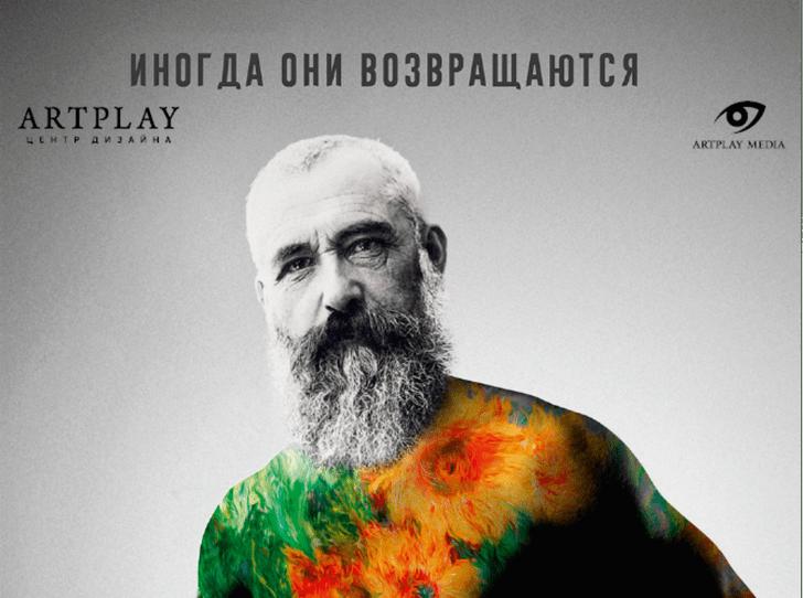 Фото №1 - «От Моне до Малевича. Великие модернисты» в ARTPLAY