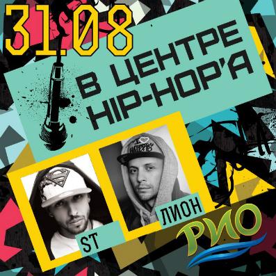 Фото №2 - ТРЦ РИО проводит конкурс «В центре Hip-Hop'a»