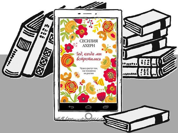 Фото №5 - 5 книг для тех, кто любит приключения