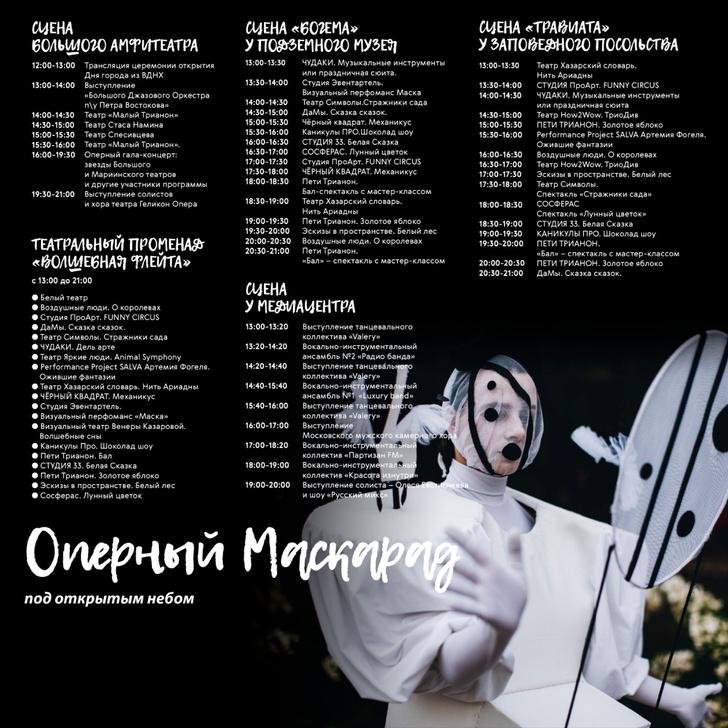 Фото №1 - Оперный Маскарад под открытым небом в Парке «Зарядье»