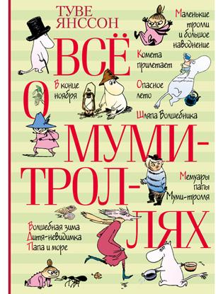 Фото №11 - Первоклассное чтение: лучшие книги для тех, кому скоро в школу