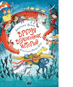 Фото №2 - 8 книг, которые можно почитать малышу на ночь