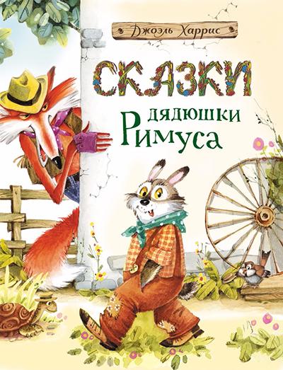 Фото №2 - 15 книжных сказок для детей