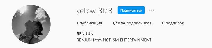 Фото №1 - Ренчжун из NCT (возможно) побил рекорд Гиннесса, создав аккаунт в Инстаграме