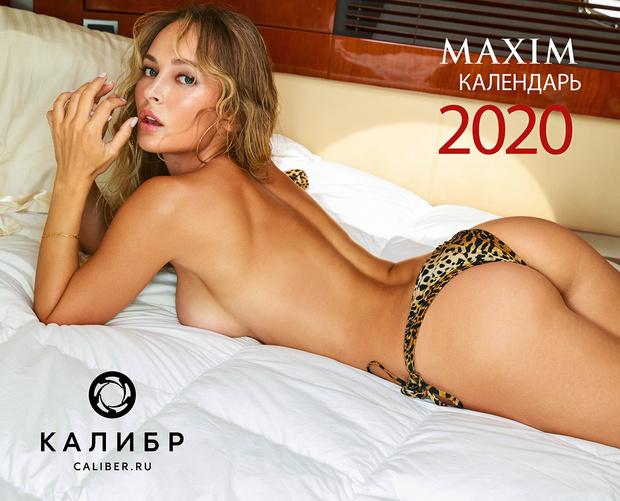 Фото №2 - Наталья Рудова в февральском номере MAXIM! Плюс календарь!