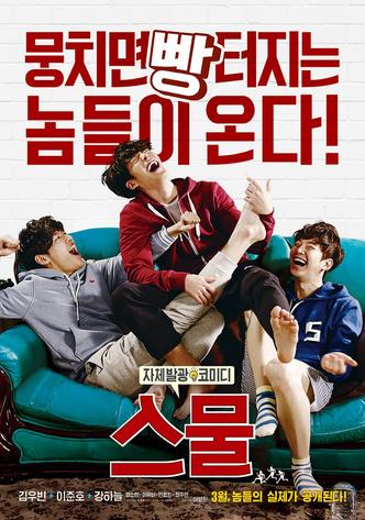 Фото №4 - Что посмотреть: 10 фильмов с любимыми актерами из корейских дорам