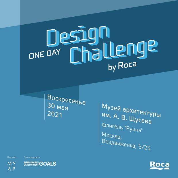 Фото №1 - Дизайн-конкурс Roca One Day Design Challenge