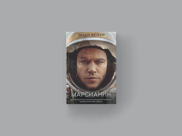 Фото №2 - Бесконечность не предел: 7 захватывающих книг о космических путешествиях