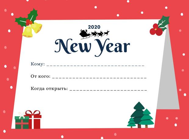 Фото №2 - Как дарить подарки на Новый год 🎁