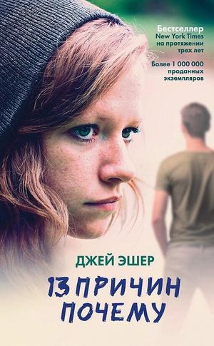 Фото №3 - 5 современных романов о любви, в героях которых ты узнаешь себя