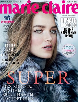 Фото №2 - Super: новый номер журнала Marie Claire